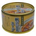 アウトレット 宝幸 簡単調理 帆立(中華風)スープ 175g 1缶