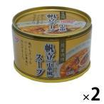 アウトレット 宝幸 簡単調理 帆立(中華風)スープ 175g 1セット(2缶)