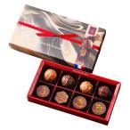 ショコラ・ア・フォンドル トリュフ&プラリネ 8個入 1箱 チョコレート バレンタイン バレンタインデー ギフト ホワイトデー バレンタイン