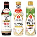 お買い得セット 極旨しょうゆ+米麹本みりん+国産米料理酒セット