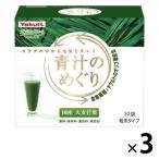 青汁のめぐり(30袋入) 3箱 ヤクルトヘルスフーズ 青汁