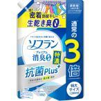 ソフラン プレミアム消臭 特濃抗菌プラス リフレッシュサボンの香り 詰め替え特大 1200ml 1個 柔軟剤 ライオン