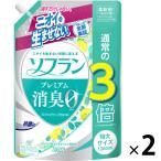 ソフラン プレミアム消臭 リフレッシュグリーンの香り 詰め替え 特大 1260ml 1セット(2個入) 柔軟剤 ライオン