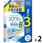 ソフラン プレミアム消臭 特濃抗菌プラス リフレッシュサボンの香り 詰め替え特大 1200ml 1セット(2個入)柔軟剤 ライオン
