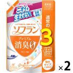 ソフラン プレミアム消臭 アロマソープの香り 詰め替え 特大 1260ml 1セット(2個入) 柔軟剤 ライオン