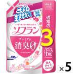 ソフラン プレミアム消臭 フローラルアロマの香り 詰め替え 特大 1260ml 1セット(5個入) 柔軟剤 ライオン