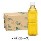 伊藤園 香り豊かなお茶 緑茶 500ml ラベルレス 1セット(48本)