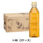 伊藤園 香り豊かなお茶 麦茶 500ml ラベルレス 1セット(48本) オリジナル