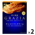 アウトレット 日清フーズ 青の洞窟 GRAZIA ウニのトマトクリーム 1人前 (140g) ×2個