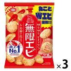 亀田製菓 無限エビ 83g 3袋 あられ せんべい おつまみ