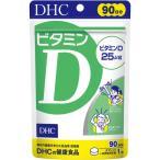 DHC ビタミンD 90日分/90粒 免疫対策 ディーエイチシー サプリメント