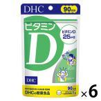 DHC ビタミンD 90日分/90粒×6個セット 免疫対策 ディーエイチシー サプリメント
