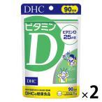DHC ビタミンD 90日分/90粒×2個セット 免疫対策 ディーエイチシー サプリメント
