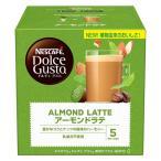 ネスレ日本 ネスカフェ ドルチェグスト専用カプセル アーモンドラテ 1箱(12杯分)