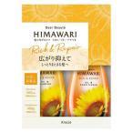 数量限定 ディアボーテ HIMAWARI ヒマワリ シャンプー&コンディショナー(各400ml)リッチ&リペア ポンプ お試し容量
