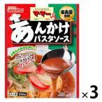 日清フーズ マ・マー あんかけパスタソース ×3個