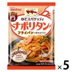 日清フーズ マ・マー ゆでスパゲッティ ナポリタン ×5個