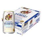 送料無料 ビール プレミアムビール (期間限定)琥珀エビス プレミアムホワイト 350ml 1ケース(24本)