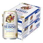 送料無料 ビール プレミアムビール (期間限定)琥珀エビス プレミアムホワイト 350ml 2ケース(48本)