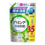 ハミング 消臭実感 リフレッシュグリーンの香り 特大 詰め替え 1400ml 1個 柔軟剤 花王