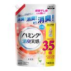 ハミング 消臭実感 ジャスミンソープの香り 特大 詰め替え 1400ml 1個 柔軟剤 花王