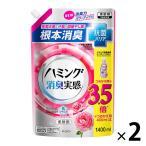 ハミング 消臭実感 ローズガーデンの香り 特大 詰め替え 1400ml 1セット(2個入) 柔軟剤 花王