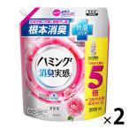 【セール】ハミング 消臭実感 ローズガーデンの香り 超特大 詰め替え 2000ml 1セット(2個入) 柔軟剤 花王