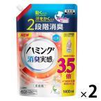 ハミング 消臭実感 ジャスミンソープの香り 特大 詰め替え 1400ml 1セット(2個入) 柔軟剤 花王