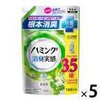 ハミング 消臭実感 リフレッシュグリーンの香り 特大 詰め替え 1400ml 1セット(5個入) 柔軟剤 花王