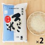 秋田県産 あきたこまち 10kg  無洗米  精米したて「ろはこ米」 令和2年産 5kg×2袋  発送日当日精米 米 お米