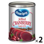 アウトレット オーシャンスプレー クランベリー(ジェリー) 397g 2缶
