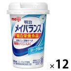 明治 メイバランスMiniカップ ヨーグルト味 1セット(12本入)
