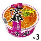 サンヨー食品 サッポロ一番 旅麺 京都 背脂醤油ラーメン 3個