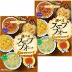ひかり味噌 選べるスープ フォー 茶のアジアンスープ 8食
