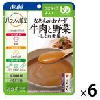 介護食 かまなくてよい バランス献立 なめらかおかず 牛肉と野菜 しぐれ煮風 100g 1セット(6個) アサヒグループ食品