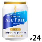 ノンアルコールビール サントリー オールフリー 250ml×24缶