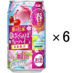 アサヒビール アサヒチューハイ 果実の瞬間 国産桃とさくらんぼ 350ml×6缶