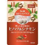 S&B NEOスパイス ヒハツ&シナモン 1セット(3袋) エスビー食品