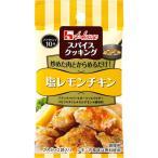ハウス食品 スパイスクッキング 塩レモンチキン 1セット(2個入)