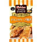 ハウス食品 スパイスクッキングチキンのハーブ焼き 1セット(2個入)