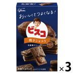 江崎グリコ ビスコ 焼きショコラ  1セット(15枚入×3箱)