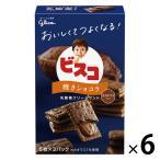 江崎グリコ ビスコ 焼きショコラ  1セット(15枚入×6箱)