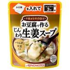 アウトレット味の素 今夜はてづくり気分 お豆腐で作るじんわり生姜スープ ハトムギ・大豆入り 1個(210g)