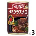 ハインツ デミグラスソース デミグラス 290g 15967 3缶