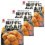 ヒガシマル 揚げずにからあげ 鶏肉調味料 15g×3 3個