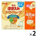 【0ヵ月から】明治ほほえみ らくらくキューブ(特大箱)1296g(27g×24袋×2箱)1セット(2箱) 明治 粉ミルク