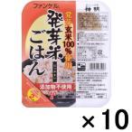 ファンケル 発芽玄米100%使用 発芽米ごはん160g 10個  神明  米加工品 パックごはん 包装米飯