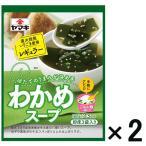 アウトレットヤマキ わかめスープ 直火焙煎いりごま使用 1セット(3食×2袋)