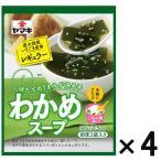 アウトレットヤマキ わかめスープ 直火焙煎いりごま使用 1セット(3食×4袋)