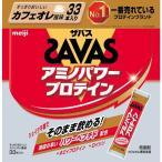 【アウトレット】ザバス アミノパワープロテイン カフェオレ風味 4.2g×33本入 1袋